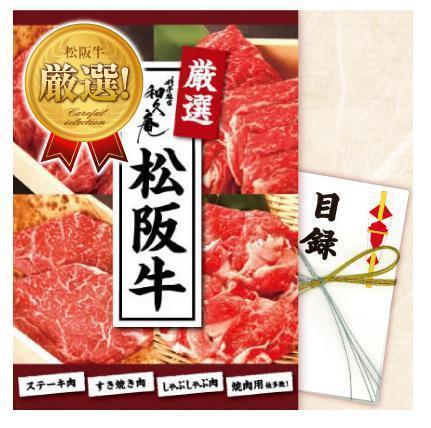 【送料無料】大きなパネル付!松阪牛の景品目録ギフト