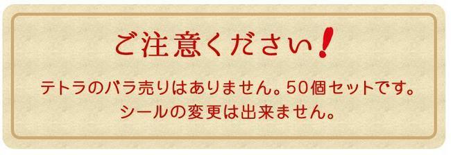 テトラパック5.jpg
